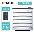 HITACHI日立日本原裝脫臭定時空氣清靜機UDP-J60