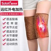 【黑色星期五】電加熱艾灸艾草熱敷包護膝蓋關節炎老寒腿男女式自發熱保暖理療袋