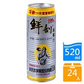 半天水鮮剖100%天然純椰汁520mlx24【愛買】