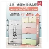 加厚臥室抽屜式收納櫃家用多層兒童寶寶衣櫃玩具盒整理箱儲物櫃子 NMS 幸福第一站