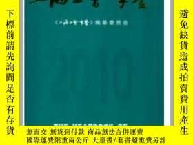 二手書博民逛書店罕見2010上海工會年鑑Y26152 - 年鑑社 出版2010