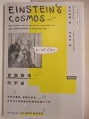 【書寶二手書T1/科學_HZO】愛因斯坦的宇宙:想跟光賽跑、從椅子摔落…相對論及量子力學