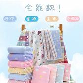 棉質嬰兒浴巾新生寶寶兒童洗澡6層紗布被子蓋毯毛巾被超柔吸水厚【88折優惠最後兩天】
