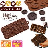 kiret 矽膠 巧克力模具-鈕扣款19連-果凍/冰塊模具/盒