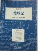 【書寶二手書T1/翻譯小說_BZC】雙城記_狄更斯