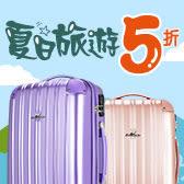 夏日旅遊季 行李箱專區5折!