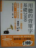 【書寶二手書T1/語言學習_ZCG】用聽的背單字基礎2000_王琪