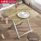 餐桌 折疊桌家用餐桌吃飯桌簡易4人飯桌小方桌便攜戶外擺攤正方形桌子 第六空間igo