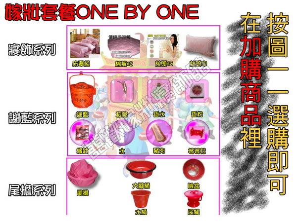 嫁妝套餐三部曲ONE BY ONE 在加購商品裡 按圖一一選購即可 需加購才有商品