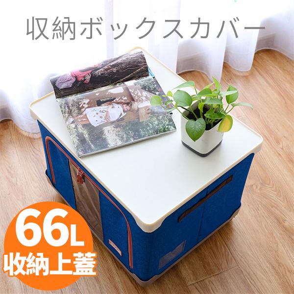收納箱 66L鋼架收納箱專用上蓋 桌子 牛津布置物箱【BOA002】收納女王