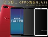 【滿版9H玻璃貼】OPPO A74 A54 5G 滿版玻璃貼螢幕貼保護貼