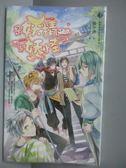 【書寶二手書T3/一般小說_NEJ】是妖精不是妖怪01妖精明星高中入學式_萬小迷