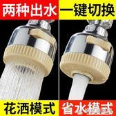 廚房水龍頭延伸器防濺頭嘴加長節水起泡器可旋轉衛生間花灑通用 快意購物網