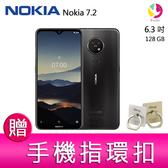 分期0利率 Nokia 7.2 6G/128G 6.3吋蔡司認證AI三鏡頭智慧型手機   贈『手機指環扣 *1』