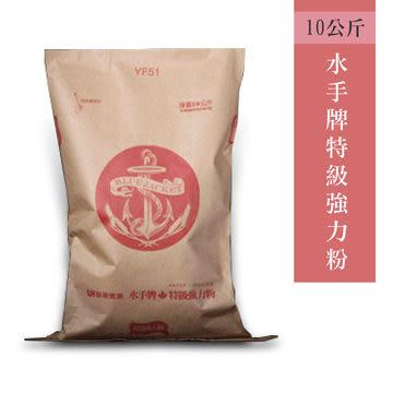 《聯華實業》水手牌特級強力粉/10kg【優選高筋麵粉】~ 有效期限至2019/06/05