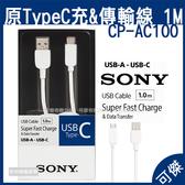 SONY Type-C 快速傳輸充電線 CP-AC100 充電線 1.0M 傳輸線 USB-A 對USB-C 充電