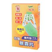 鱷魚衣物防蟲片補充包【愛買】