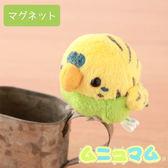 Hamee 日本 可愛啾啾鳥系列 迷你磁鐵 掌上型娃娃 絨毛玩偶  磁力吸附 (綠虎皮鸚鵡) 390-897281