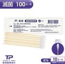 【勤達】滅菌普通棉棒 10支裝x100包/袋 -B76傷口清洗及上藥用