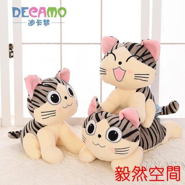 公仔 甜甜可愛的私房貓公仔毛絨玩具柔軟小貓咪布娃娃抱枕兒童生日禮物 【快速】