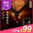 台灣茶人 御鑽金粹黑糖(7入) 幽香桂花/香柚檸檬 2款可選【小三美日】原價$200