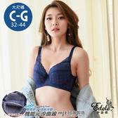 海德薇格蕾絲涼爽紗雙層包覆機能型內衣*配褲須加購 C-G 罩32-44 (深藍) - 伊黛爾