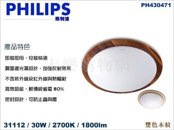 PHILIPS飛利浦 LED 31112 30W 2700K 黃光 全電壓 雙色木紋 可調光 吸頂燈 PH430471