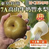 【果之蔬-全省免運】東勢特選高山牛奶豐水梨7A X1盒(12顆/盒 每顆約180g±10%)