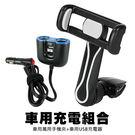 [哈GAME族]車用充電組●KINYO CH-060 長頸式冷氣出風口車夾 + KINYO CRU-35 USB點菸器擴充座