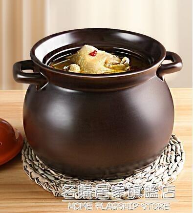 砂鍋燉鍋煲湯家用燃氣煤氣灶專用大容量耐高溫煲湯鍋陶瓷鍋沙鍋 NMS名購居家