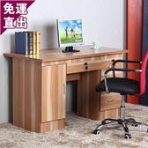 簡約現代辦公桌寫字台單人1.2米台式電腦桌經濟型家用書桌子宜家 免運直出 交換禮物