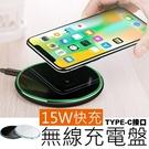15W 快充 無線 充電器 QI 鏡面 超薄 充電盤 充電 iPhone12 I11 Note20 TYPE-C接孔