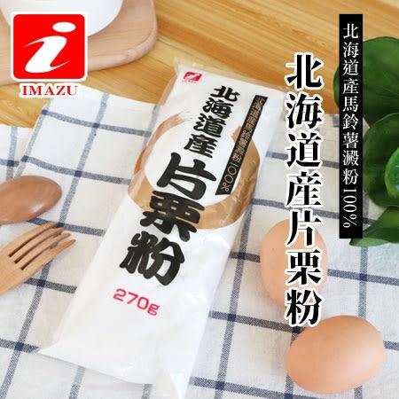 日本 IMAZU 今津 北海道片栗粉 270g 北海道產 片栗粉 馬鈴薯澱粉 太白粉 專用粉