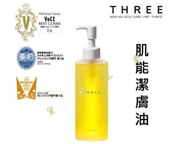 THREE 肌能潔膚油 淨膚 去角質 暗沉 潔淨 淨膚 毛孔極淨 細緻毛孔 喚膚排污 粉刺 黑頭 清爽 水潤