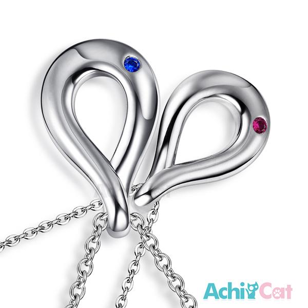 AchiCat 情侶對鍊 珠寶白鋼項鍊 無限甜蜜 銀色款 送刻字 單個價格 C1662