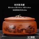 儲茶罐 紫砂茶葉罐陶瓷大號醒存茶罐密封罐白茶普洱茶餅罐茶葉包裝盒家用 3C優購HM