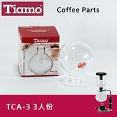 Tiamo SYPHON 虹吸式TCA 3 咖啡壺下座3 人份360ml 賽風壺下壺咖啡器具HG2706