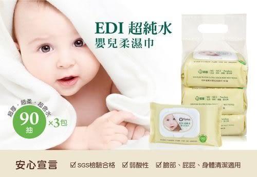 小獅王辛巴Simba EDI超純水嬰兒柔濕巾組合包(90抽x3包)