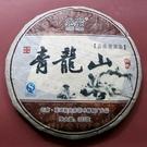 【歡喜心珠寶】【雲南兆宗青龍山普洱茶】2...