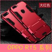 【萌萌噠】 歐珀 OPPO R15   變形盔甲保護套 鋼鐵人馬克戰衣 全包帶支架 手機殼 手機套 外殼