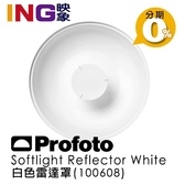 Profoto Softlight Reflector White 白色雷達罩 100608 佑晟公司貨