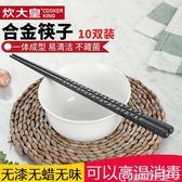 尖頭筷子防銹家用合金筷子耐高溫不發霉防滑快子10雙套裝  奇思妙想屋