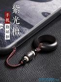 手機吊飾 搗旦國度蘋果iPhone檀木手機掛繩適用華為vivo吊飾個性創意中國風 快速出貨