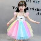 吊帶裙 寶寶夏季洋裝新款洋氣公主裙亮片彩虹紗裙兒童網紗蓬蓬裙潮