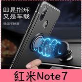 【萌萌噠】Xiaomi 紅米Note7 (6.3吋) 創意防摔車載指環扣保護殼 鎧甲支架 全包磁吸 吸附 隱形 手機殼