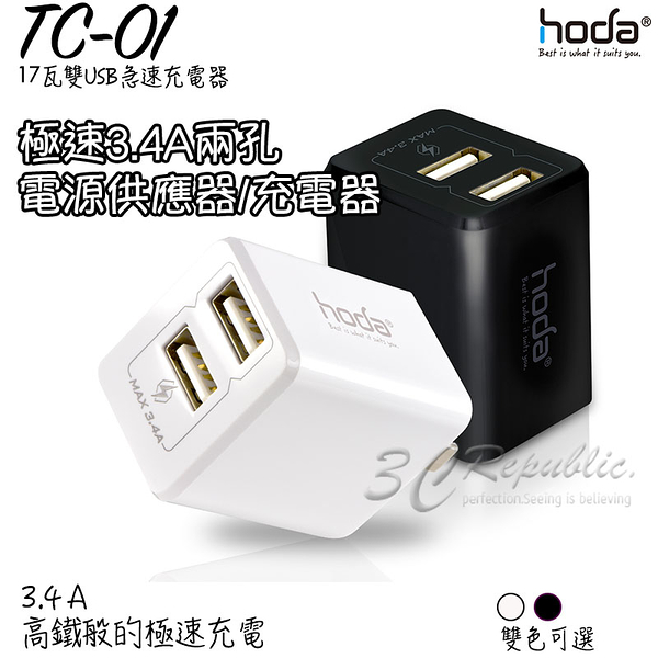 HODA TC-01 公司貨 3.4A 雙孔 急速 二合一 快充 USB 充電器 充電頭