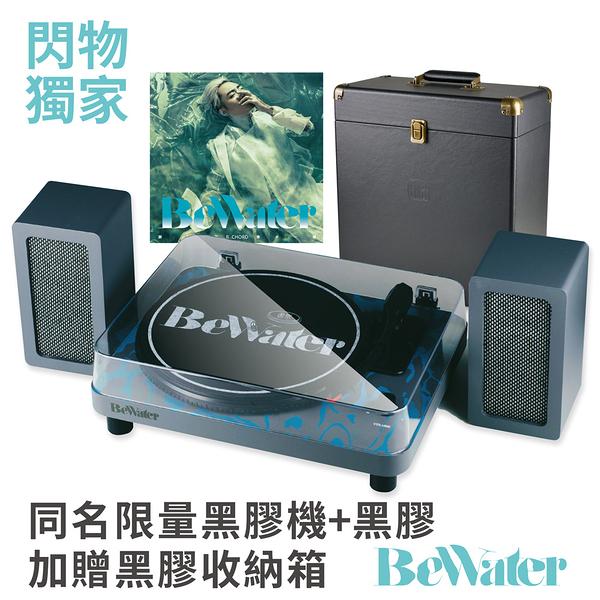 【現貨】謝和弦BeWater同名限量黑膠唱機-超值組合 *限宅配