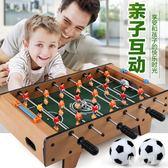 桌上足球機游戲男孩女孩益智兒童玩具男孩生日禮物 QG28337『優童屋』