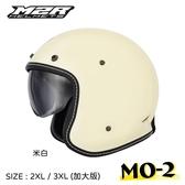 M2R復古帽,MO-2,加大版,素/米白