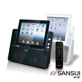 【SANSUI 山水】 iPad/iPhone/iPod藍芽影音播放器(SRIP-55D)